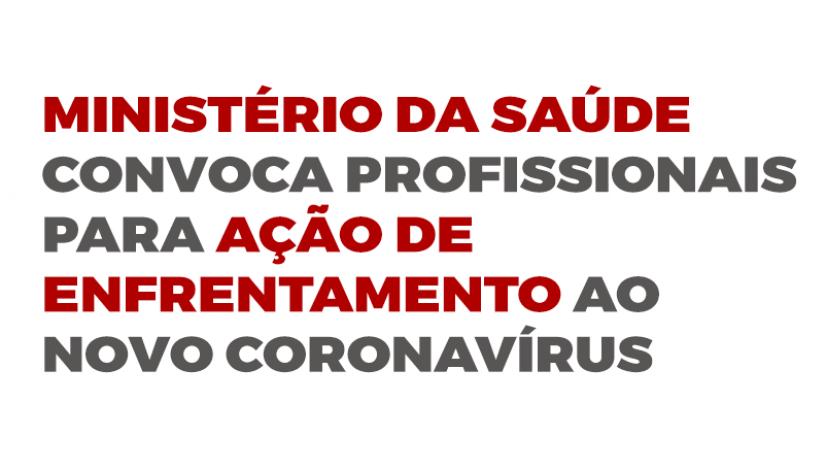 Ministério da Saúde convoca profissionais para ação de enfrentamento ao novo coronavírus